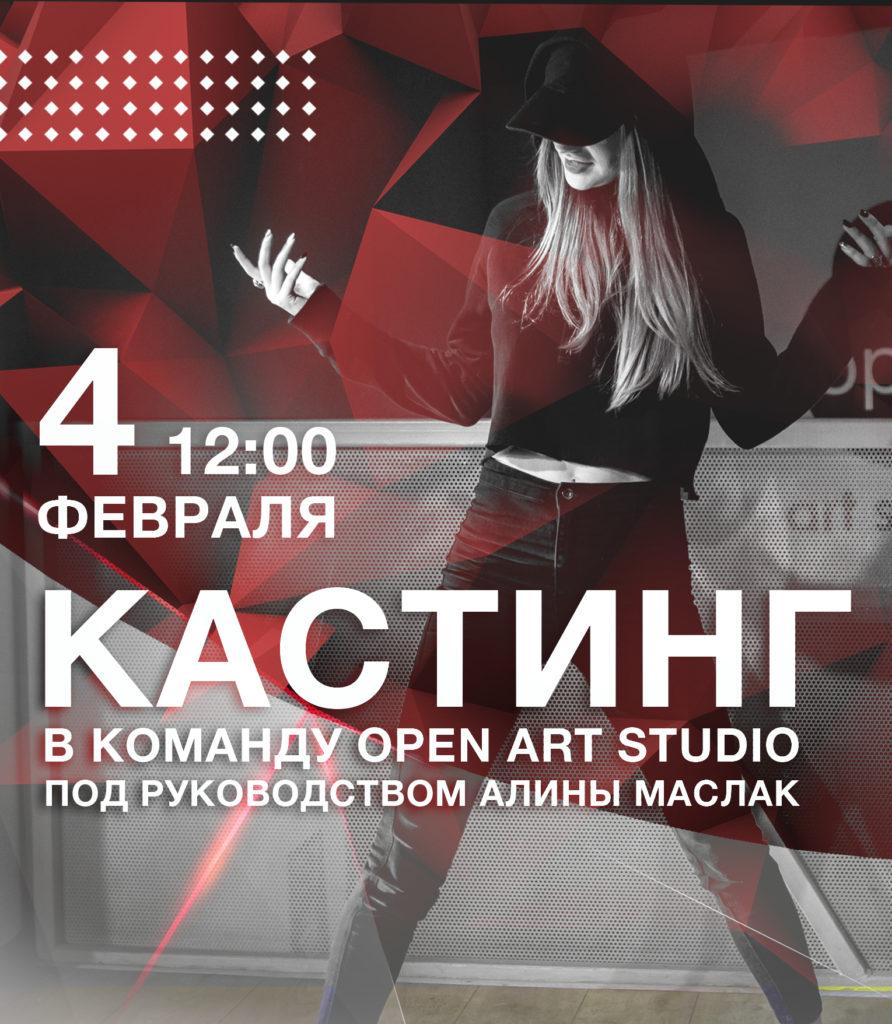 open-art-studio-alina-maslak-kasting