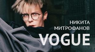 22 октября - мастер-класс Vogue от Никиты Митрофанова