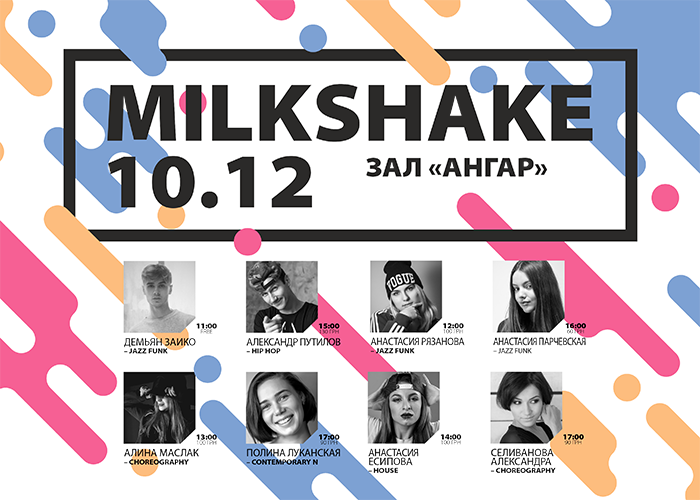 MILKSHAKE_10.12