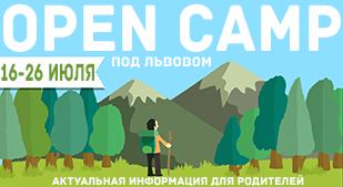С 16 по 25 июля - Летние каникулы с Open Art Studio под Львовом!