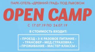 С 17.07 по 24.07 Open Camp под Львовом