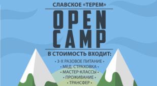 С 07.07 по 16.07 Open Camp в Славском