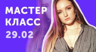 29.02 - мастер-класс Карины Казновой