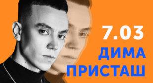 7.03 - мастер-класс от Димы Присташа