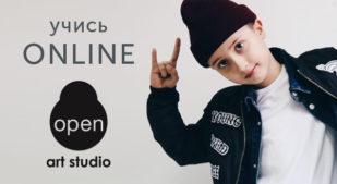 Учись online c Open Art Studio!